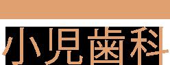 東京医科歯科大学 小児歯科